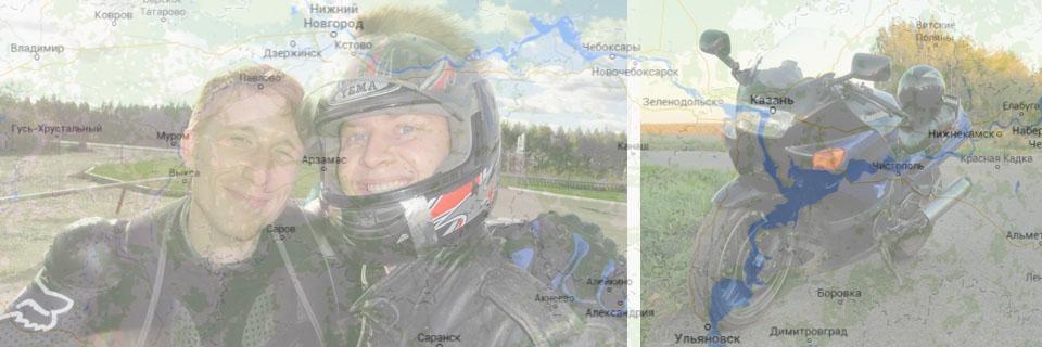 Покупка мотоцикла 2012 Ульяновск - Сеченово - Нижний Новгород