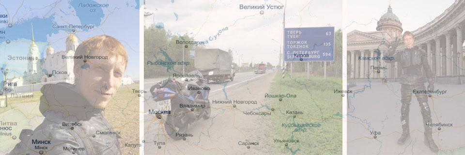 Мотопокатушки 2013 сезона НН - Чебоксары - НН - Владимир - НН - Москва - Питер