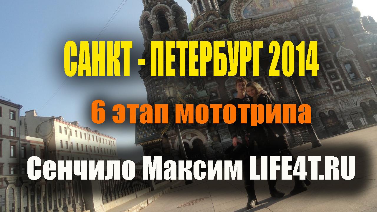 6 этап мототрипа. Санкт - Петербург