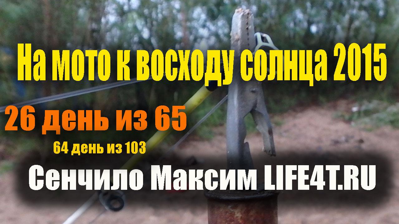 26 день. Хабаровск. Рыбалка.