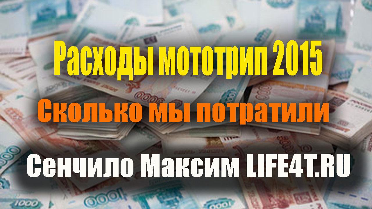 Сколько надо денег на мотопутешествие 2015