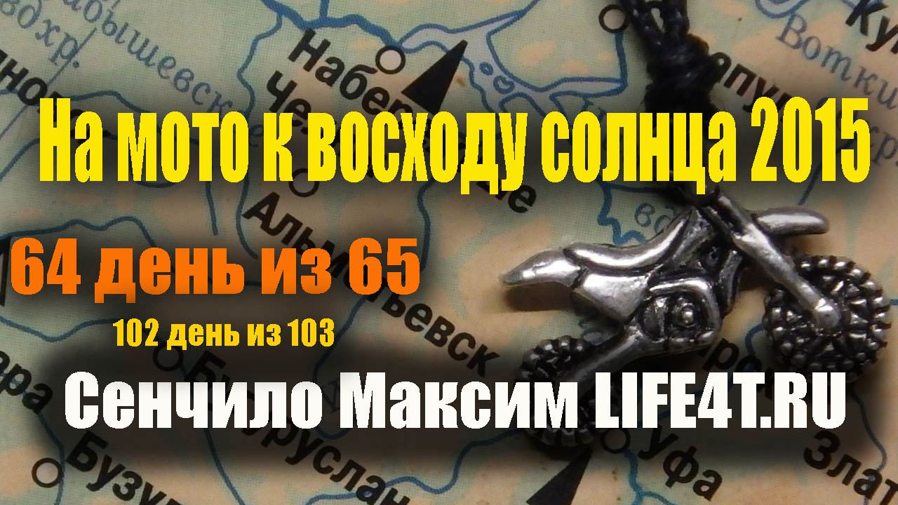 День 64. Уфа - Самара. У Олега