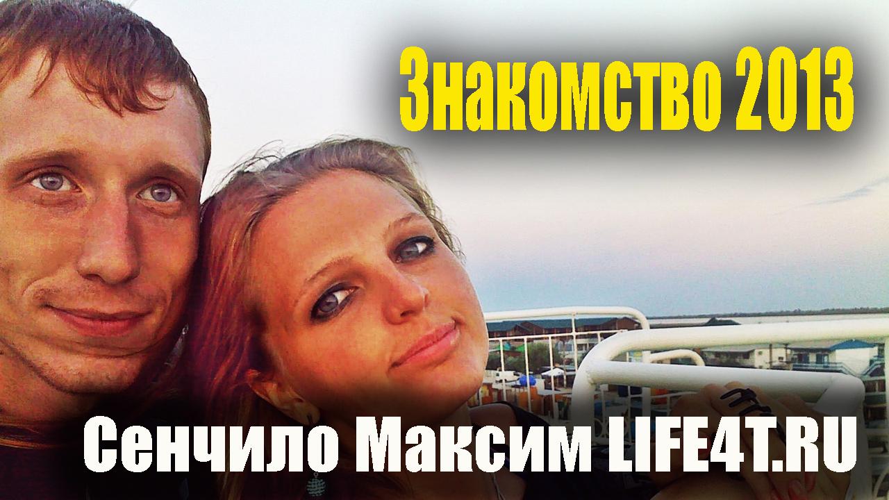Знакомство 2013 Украина. Азовское море