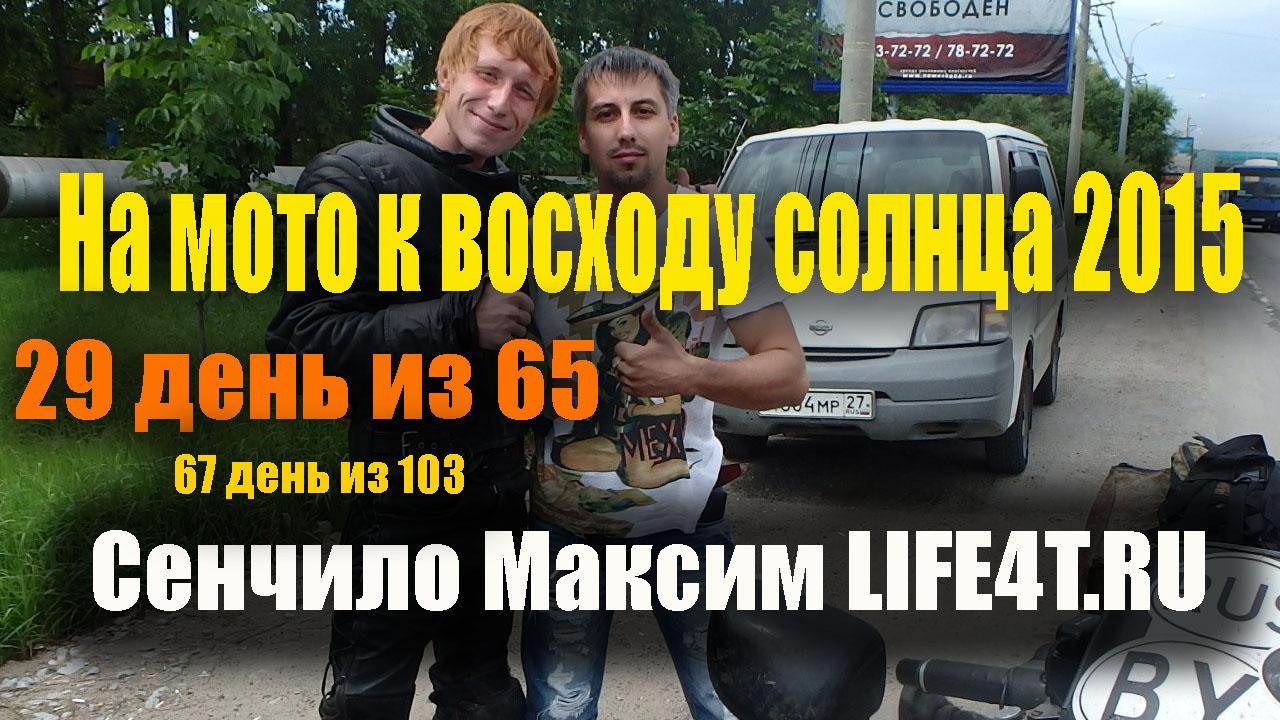 29 день. Хабаровск. Сбор вещей.