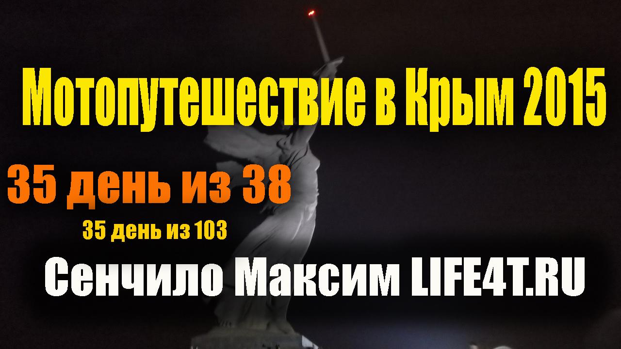 35 день. Волгоград. 17.06.2015