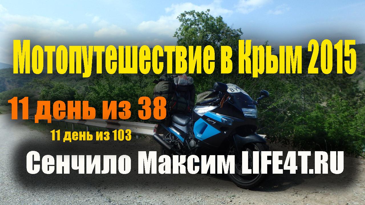 11 день в Зеленогорье и Краснокаменке. 24.05.2015