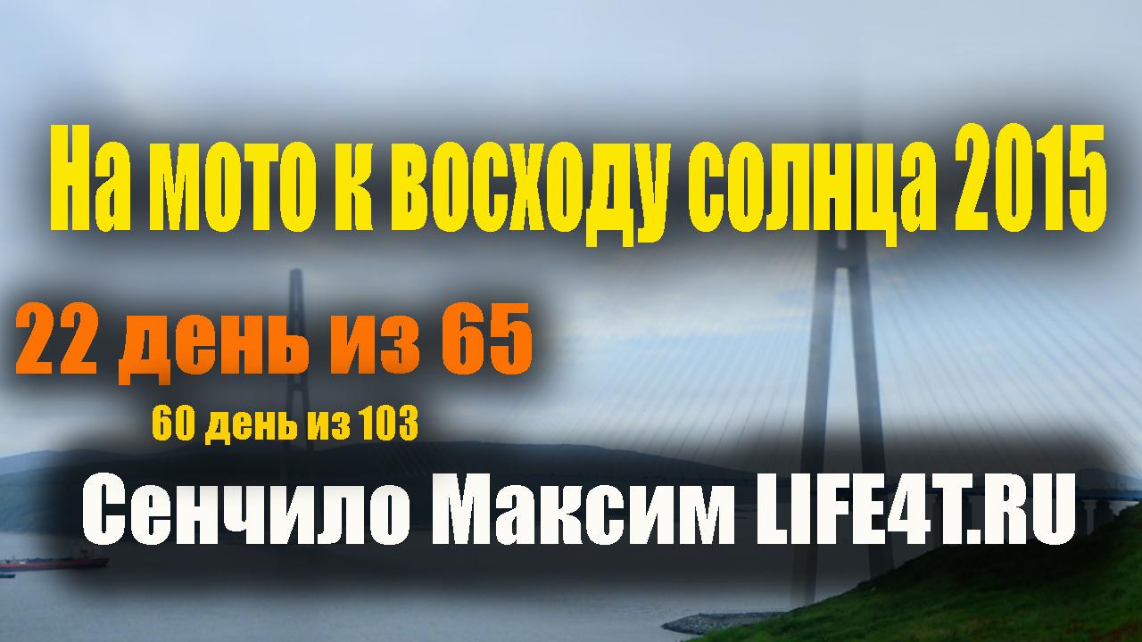 22 день. Владивосток. Экскурсия