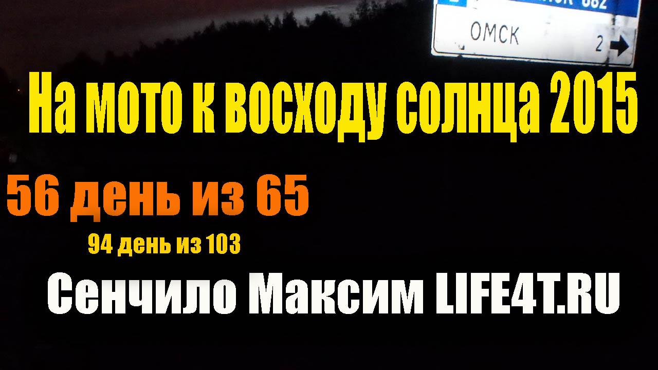 День 56. Новосибирск - Омск