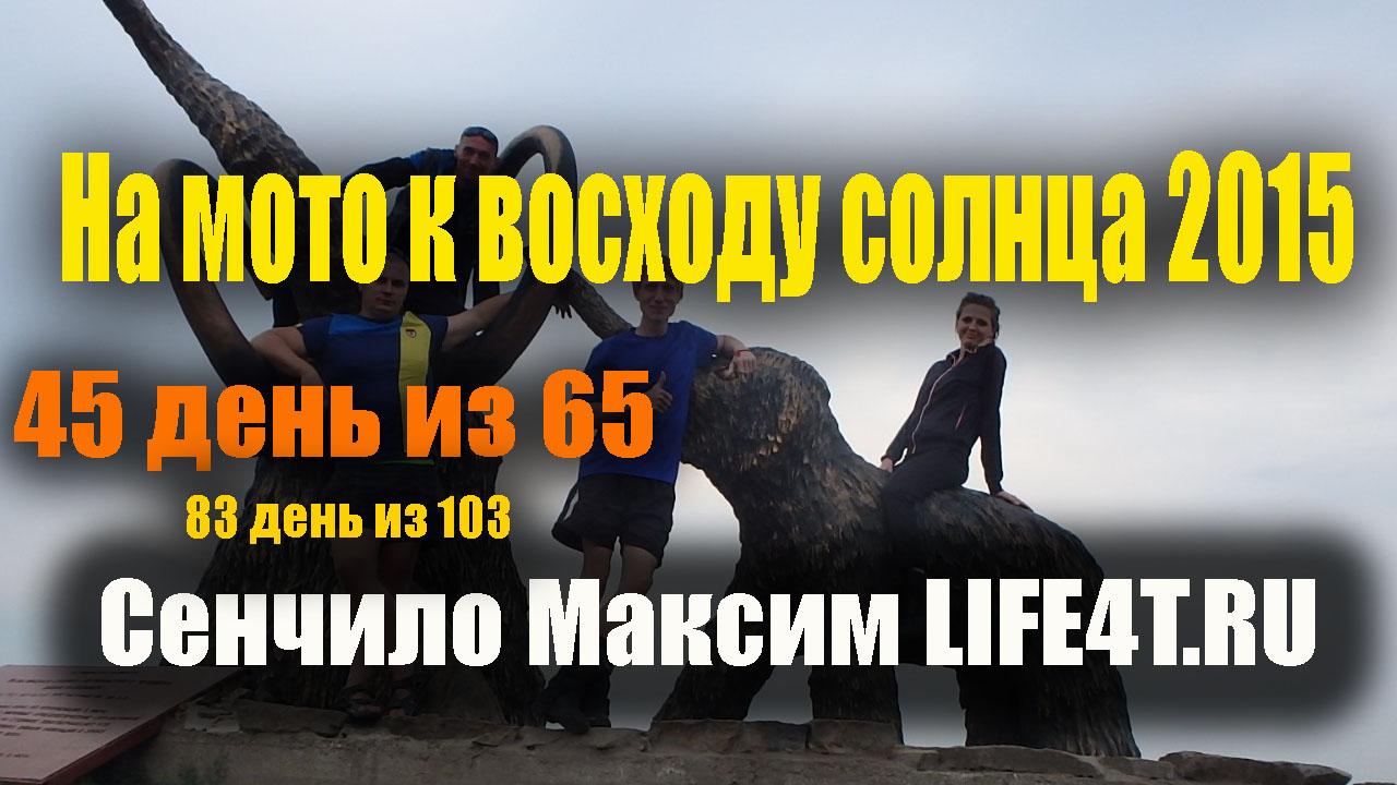 День 45. Усолье Сибирское - Залари. К Фантику.