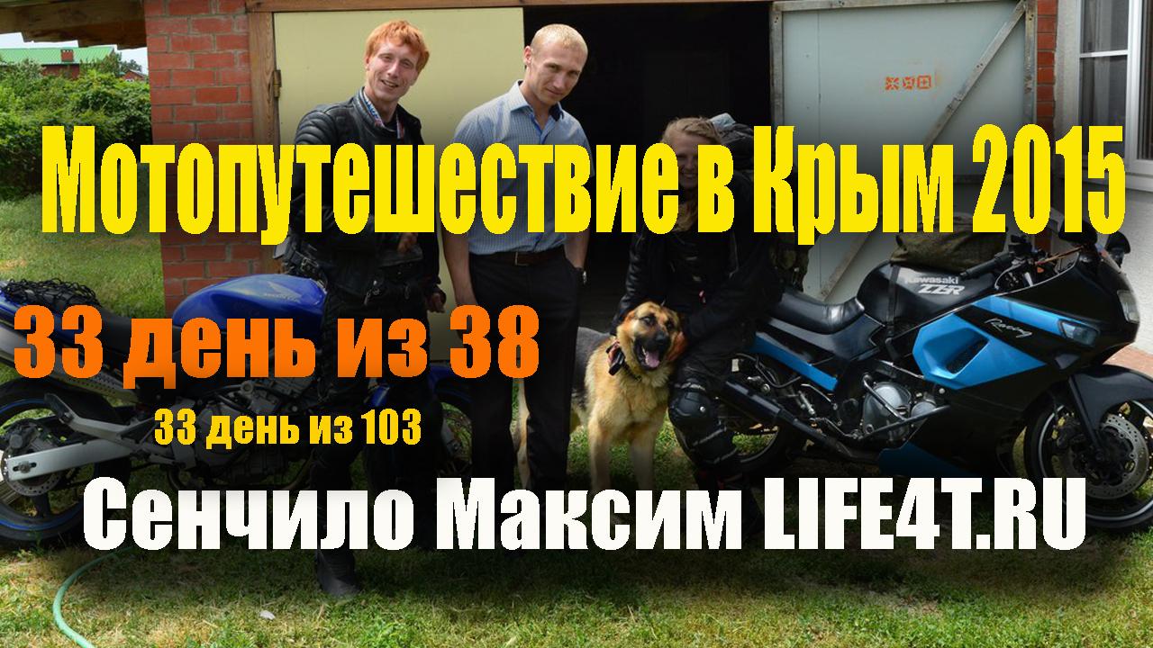 33 день. Ростов на Дону. 15.06.2015