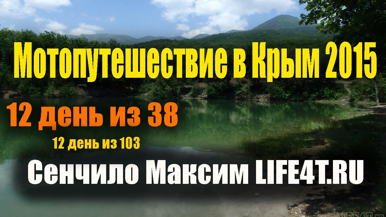 12 день в Краснокаменке. 25.05.2015