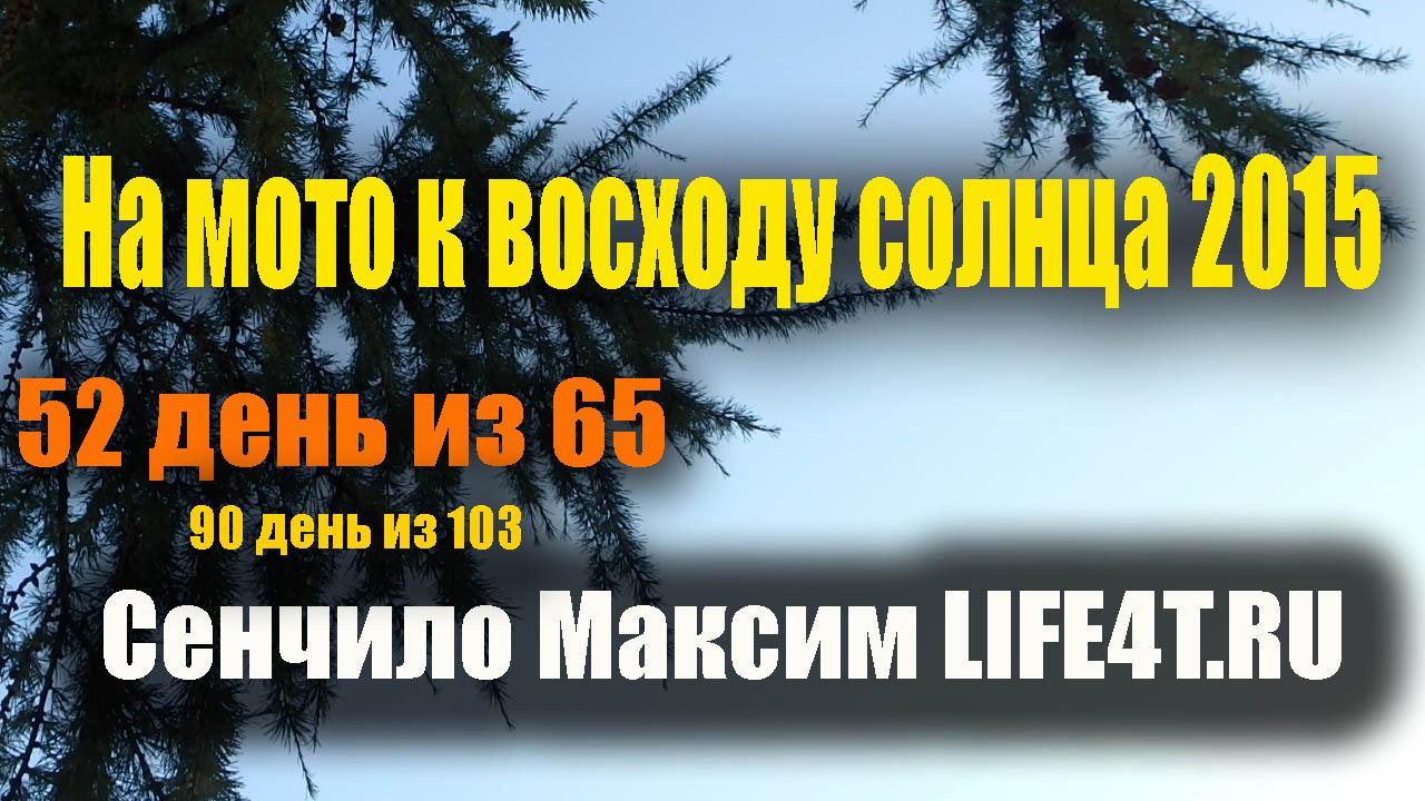 День 52. Кемерово.
