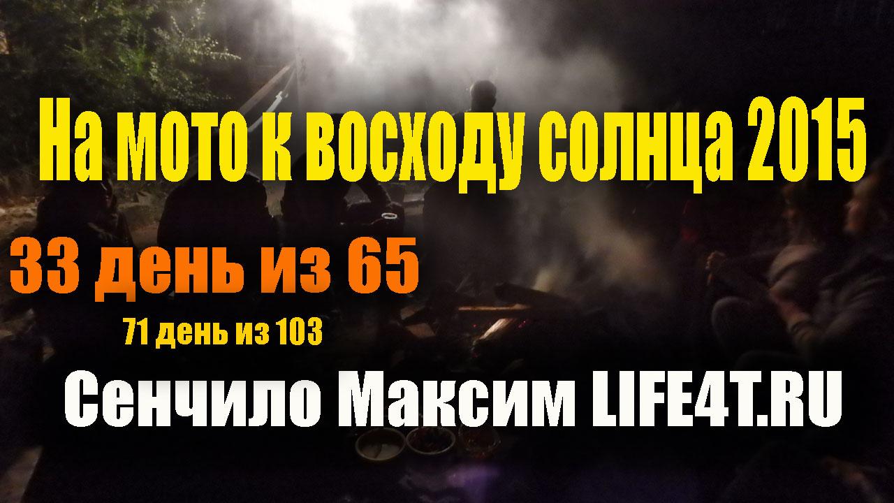 33 день. Могоча - Чита