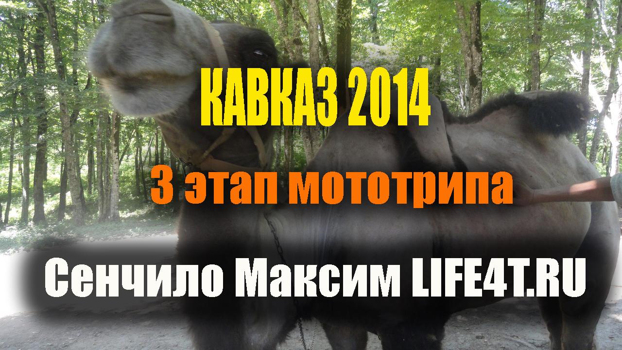 3 этап мототрипа. Кавказ.
