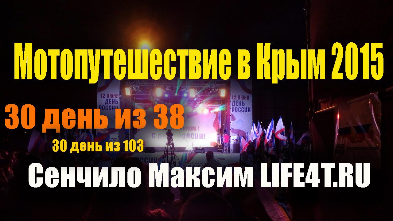 30 день. Симферополь. 12.06.2015