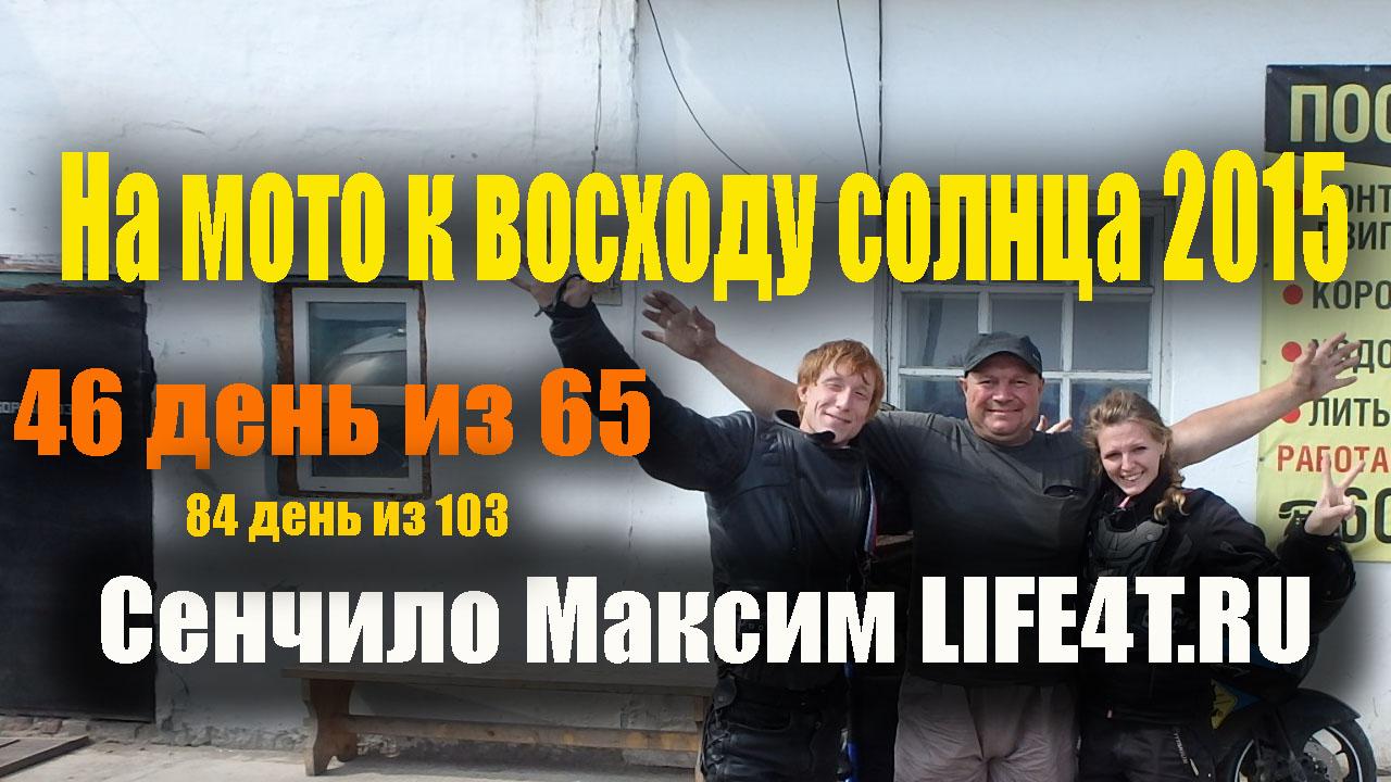 День 46. Залари (Александр Фантик) - Канск (Алексей)