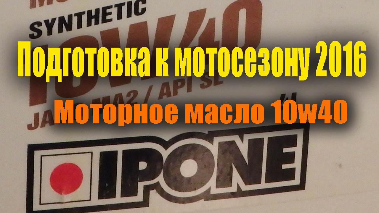Моторное масло IPone