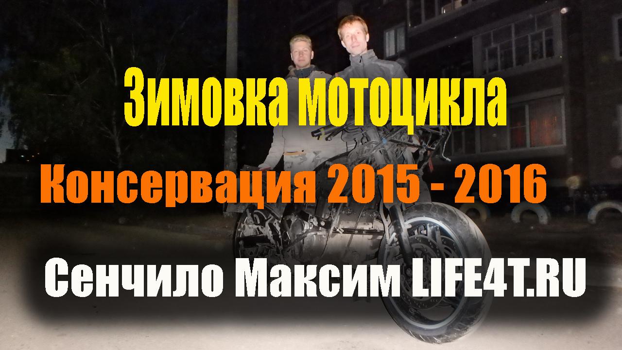 Зимняя консервация мотоцикла