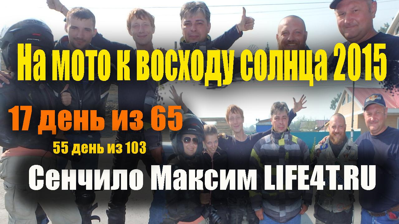 17 день. Хабаровск к Роману.
