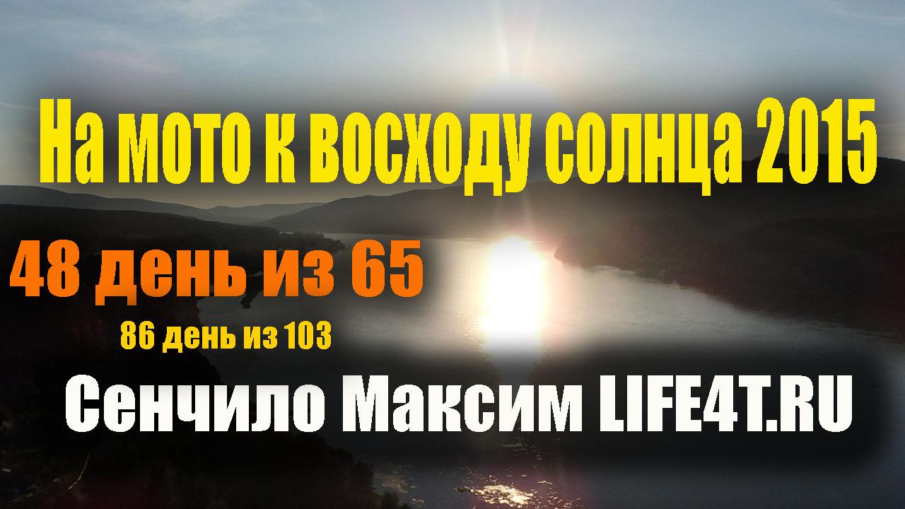 День 48. Красноярск. Экскурсия.