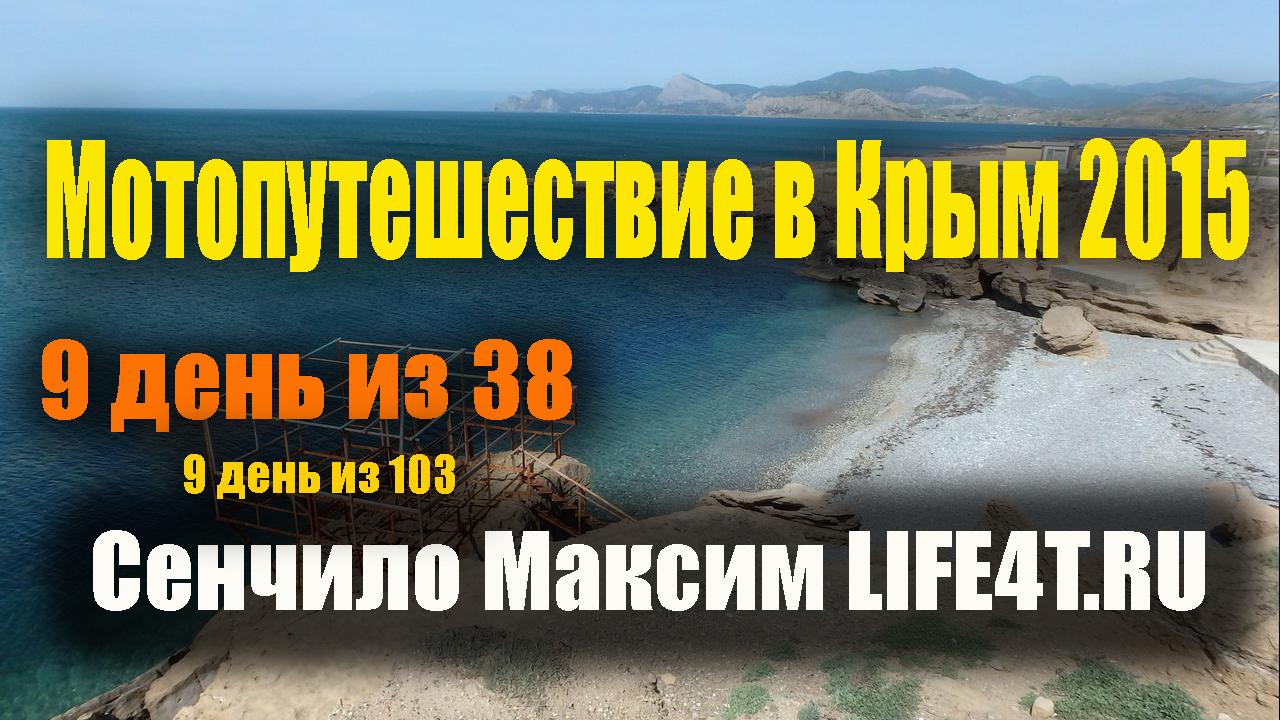 День 9. Село Весёлое. Пляж. Родник. 22.05.2015