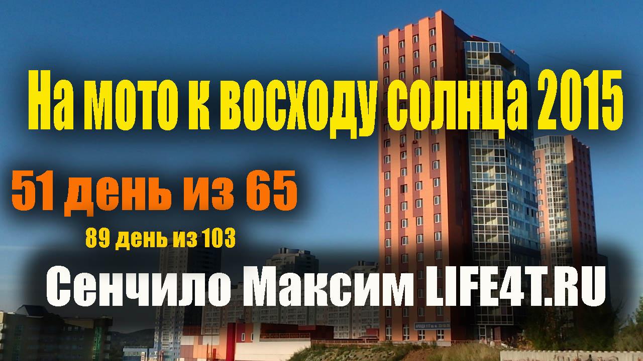 День 51. Кемерово. Прогулка по городу.