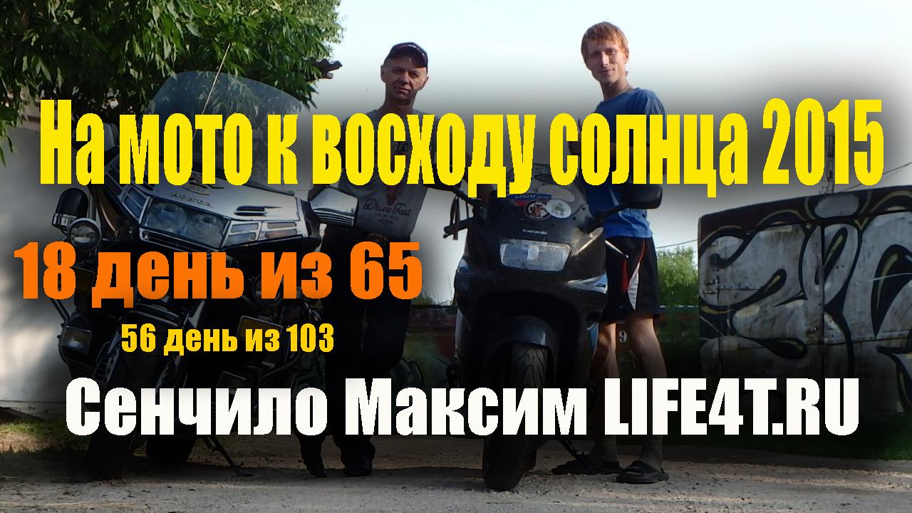 18 день. Хабаровск.
