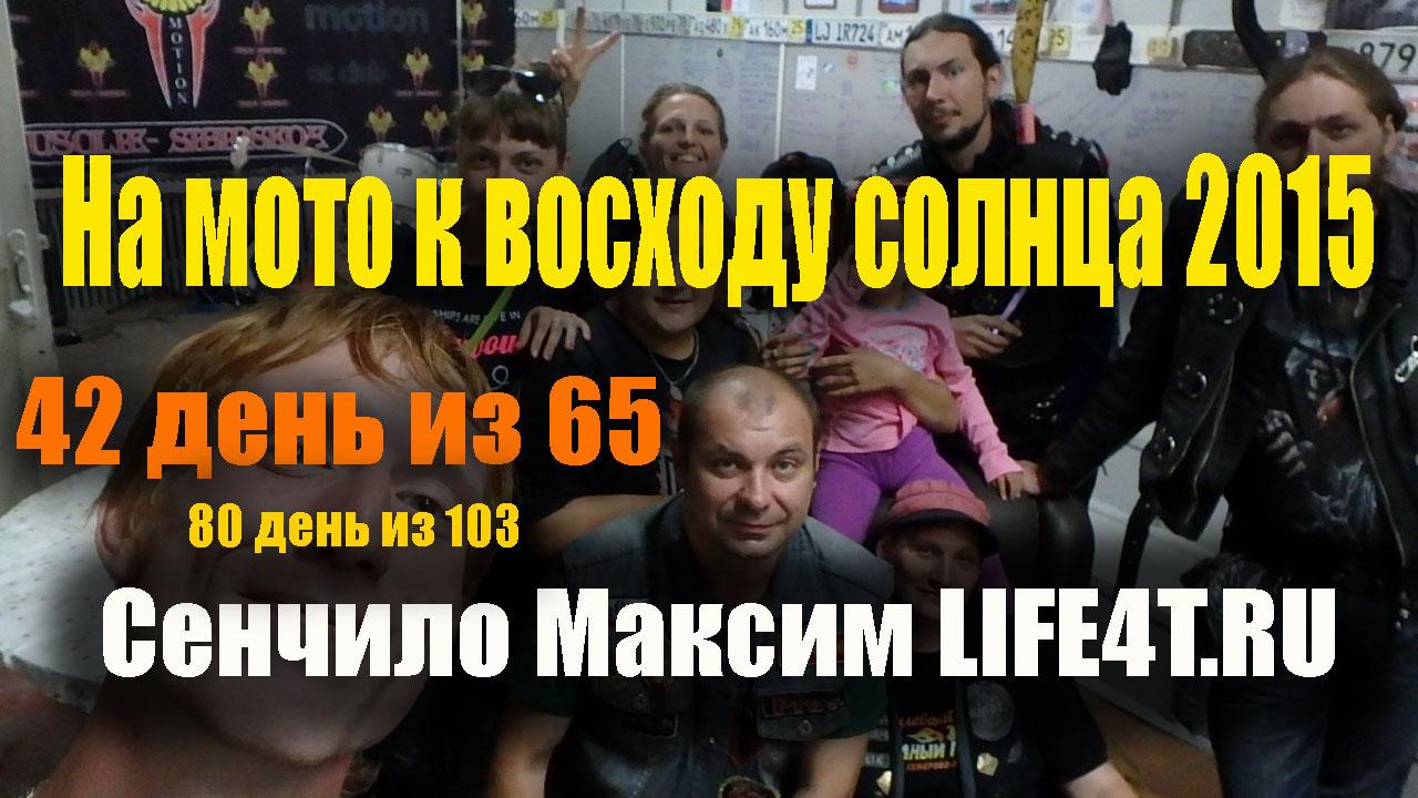 День 42. Усолье-Сибисркое