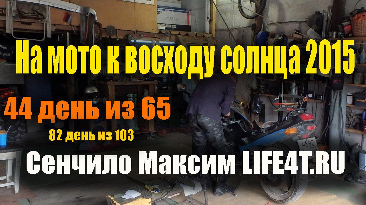 День 44. Усолье Сибирское. Регулировка клапанов.