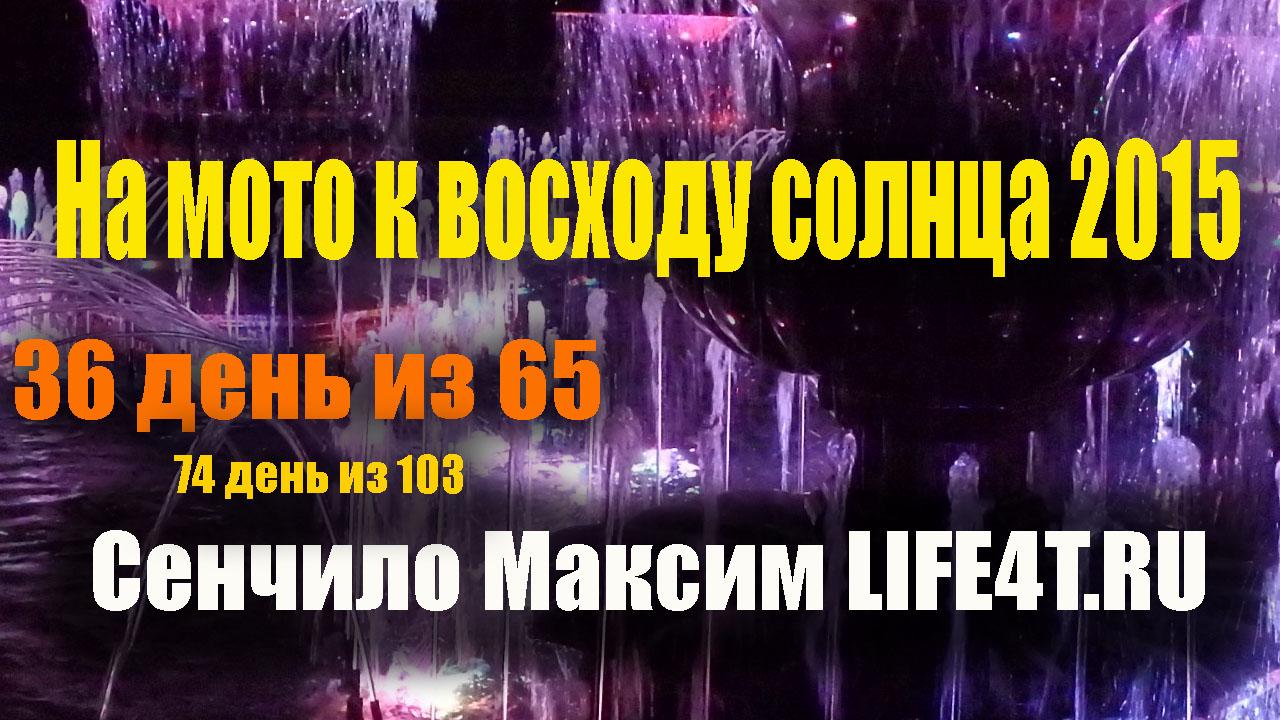 День 36. Улан-Удэ. Мотоклуб Оппозит. Экскурсия.