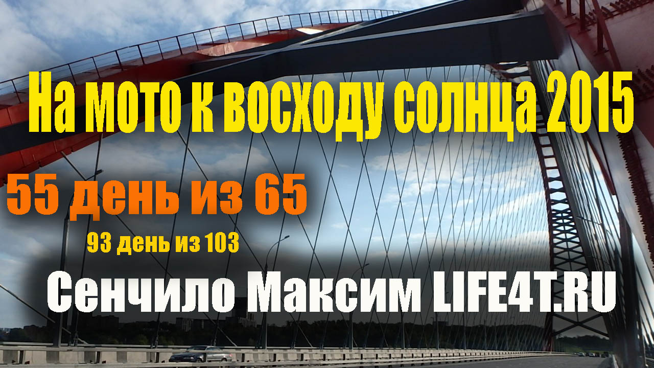 День 55. Новосибирск. Wild River. Экскурсия.