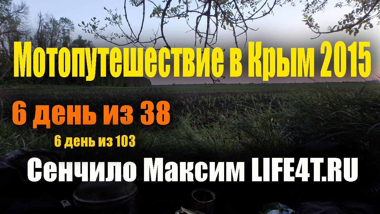 День 6. Ростов на Дону - Краснодар. Жара. 19.05.2015