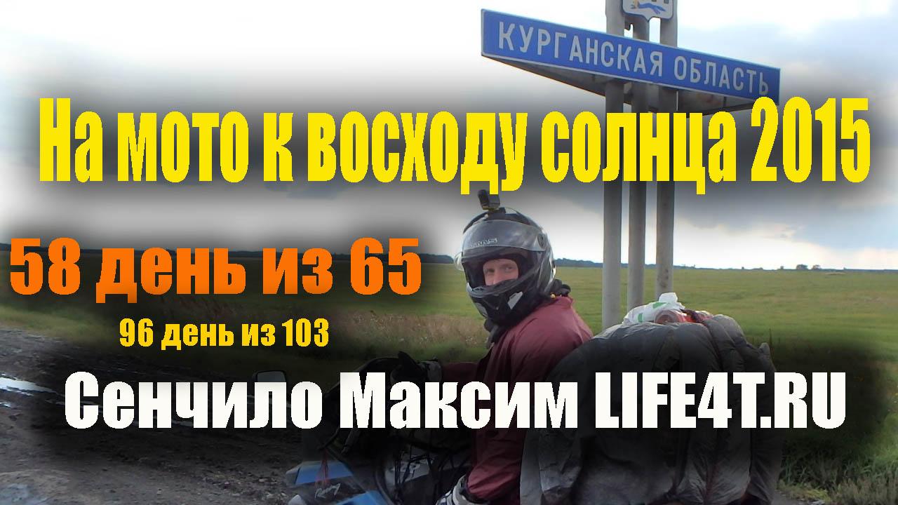 День 58. От Al-Kashi (Омск) к Двоешникам в Курган
