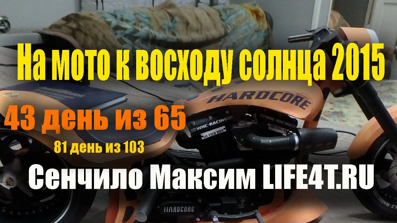 День 43. Усолье-Сибирcкое. Замеры + ТО