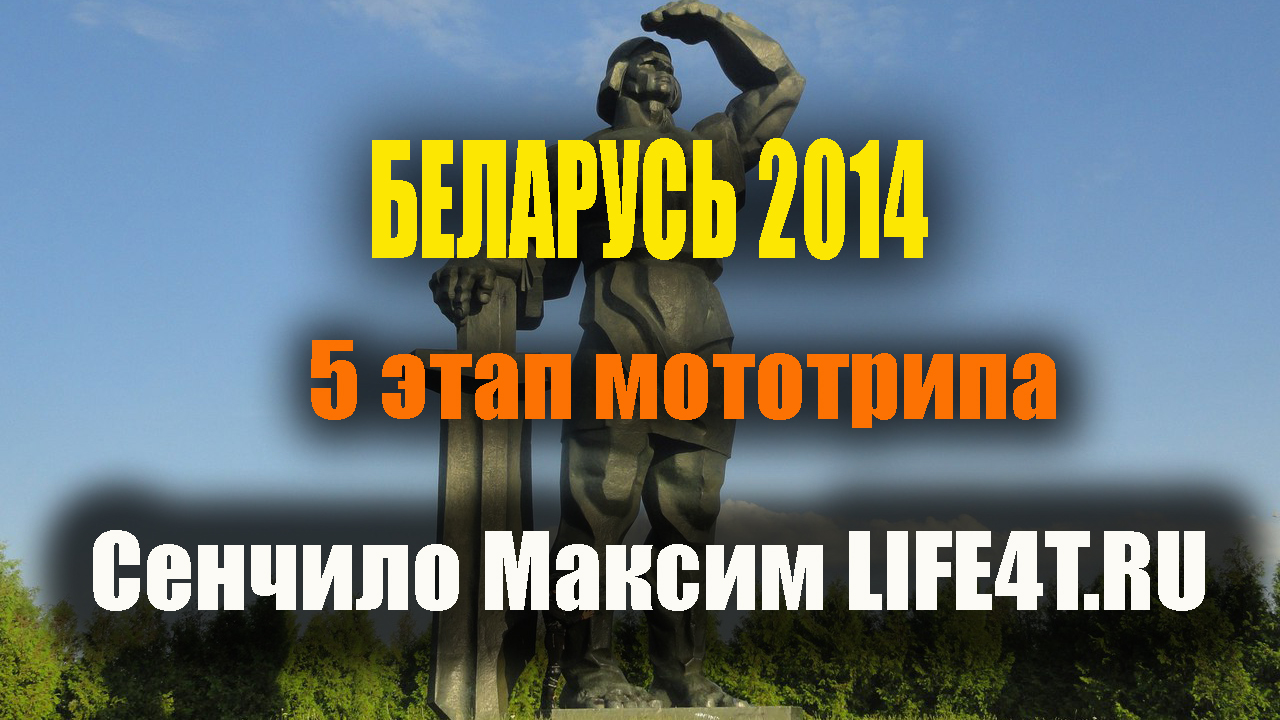 5 этап мототрипа. Беларуссия