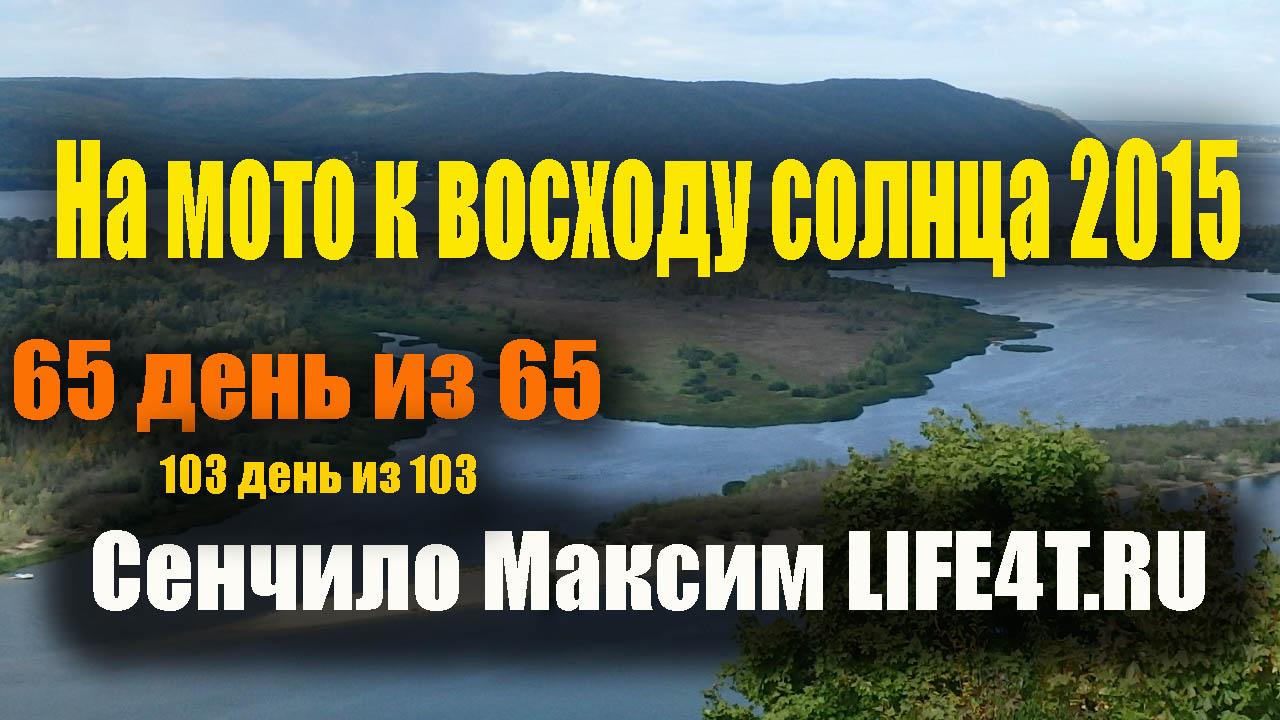 День 65. Самара - Ульяновск. Возвращение.