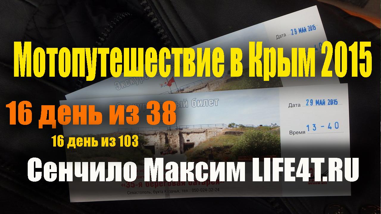 16 день в Севастополе. 29.05.2015