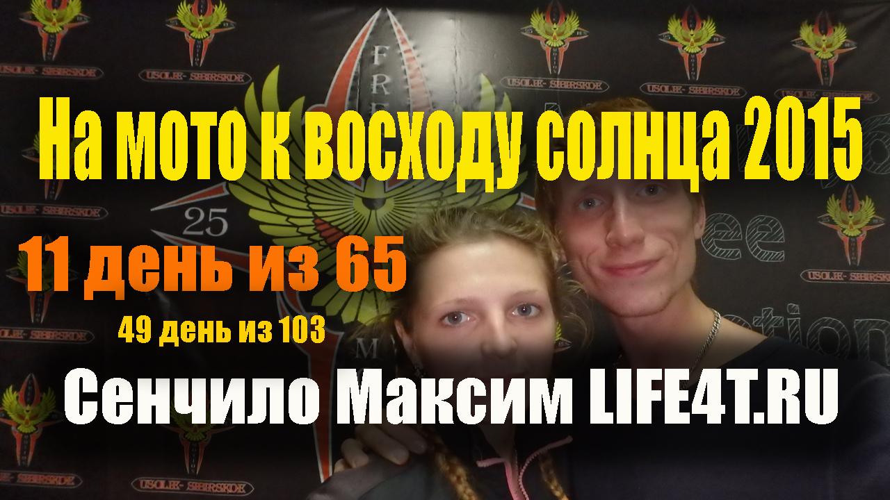 День 11. FREE MOTION. Усолье Сибирское