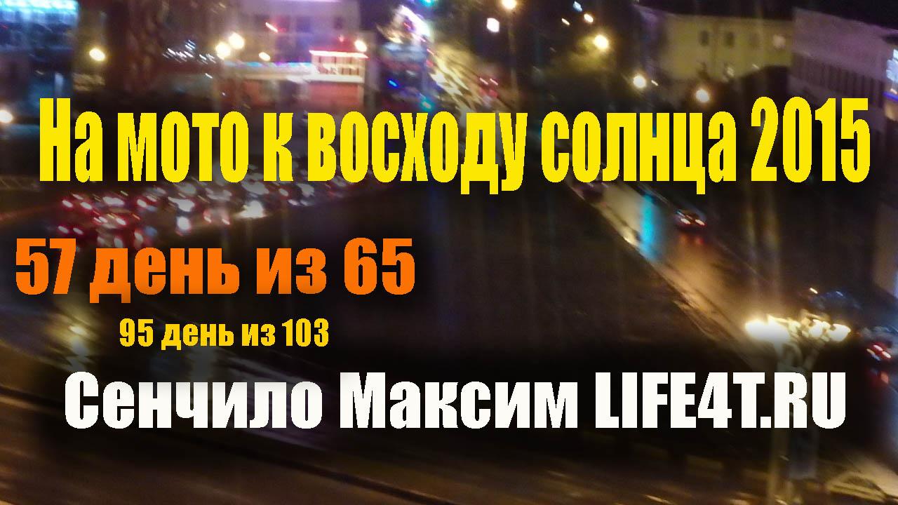 День 57. Омск. Байк Пост. Алькаши. Экскурсия
