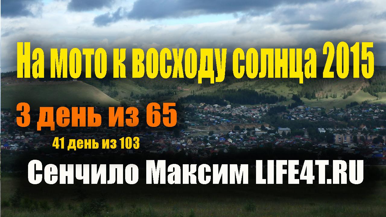 День 3. Урал.