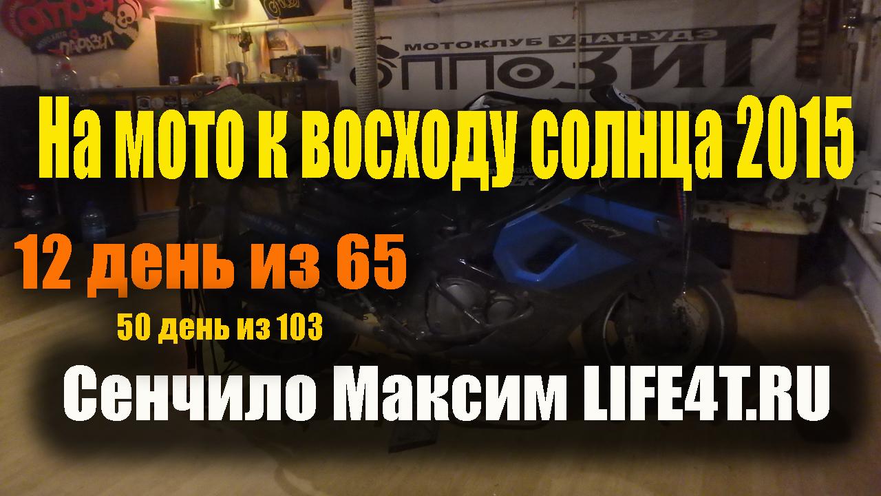 День 12. МотоКлуб Оппозит. Улан-Удэ