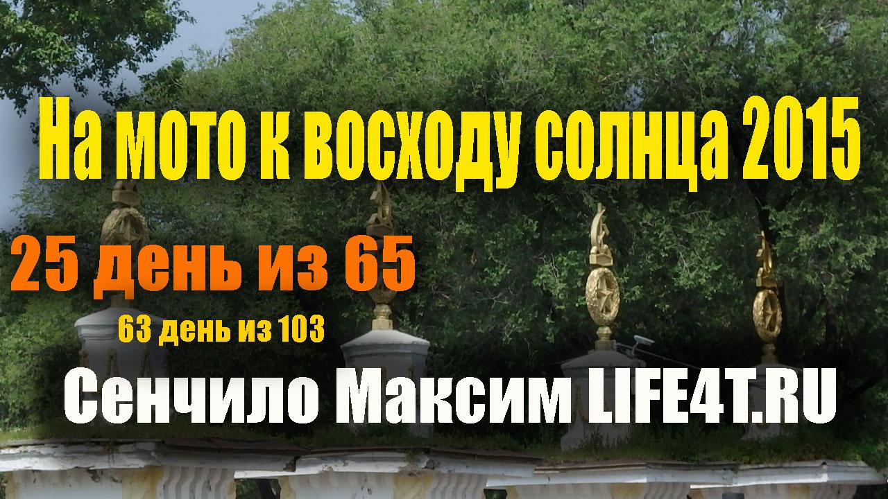 25 день. Хабаровск. Экскурсия