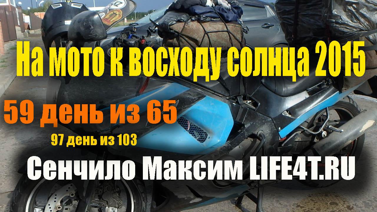 День 59. Челябинск. Экскурсия.