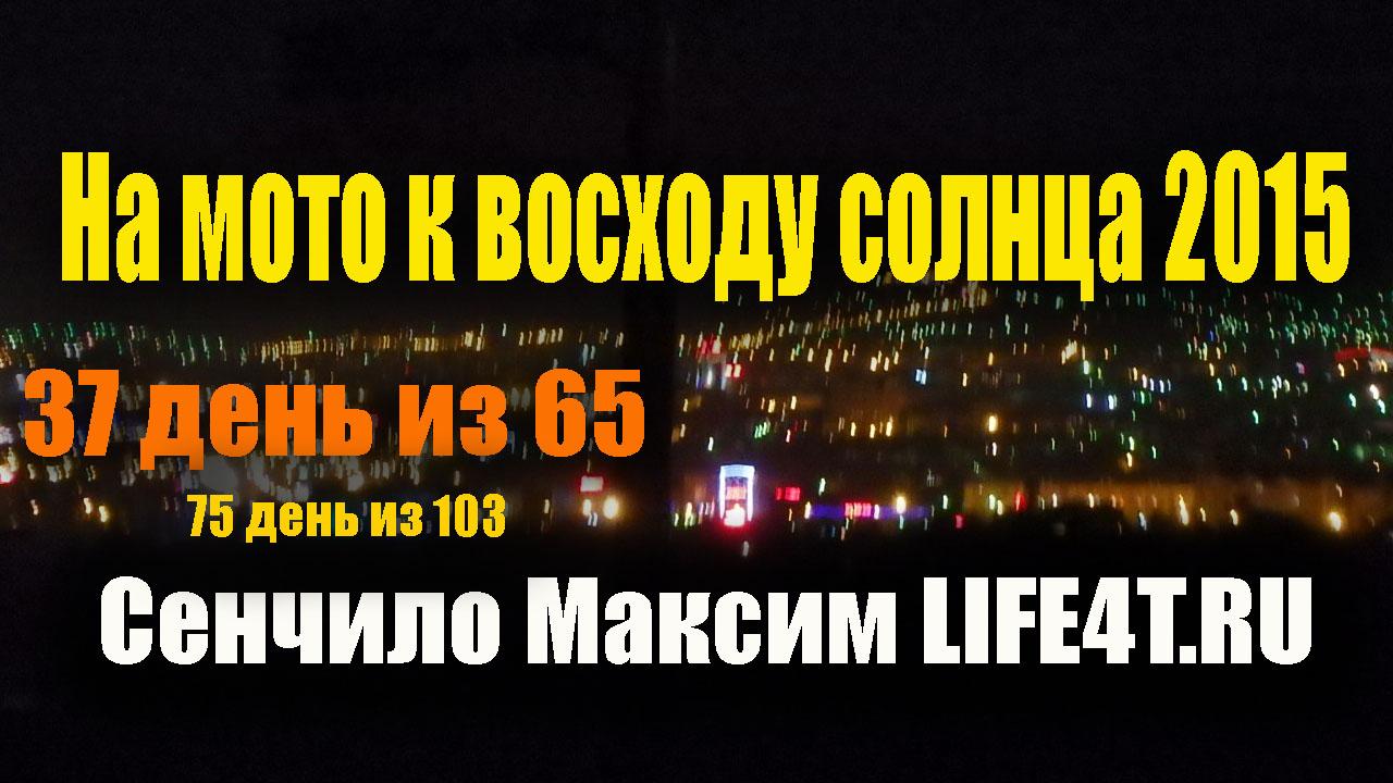 День 37. Улан-Удэ. СТО у Дяди Саши.
