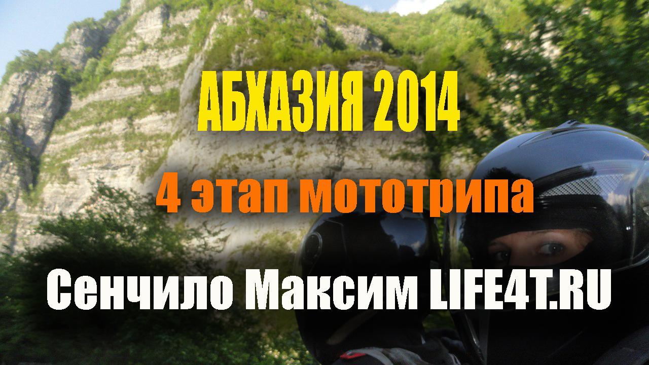 4 этап мототрипа. Абхазия.