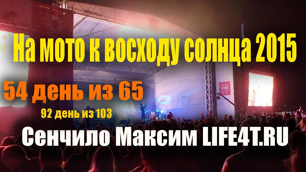 День 54. Новосибирск. Байк Пост Wild River