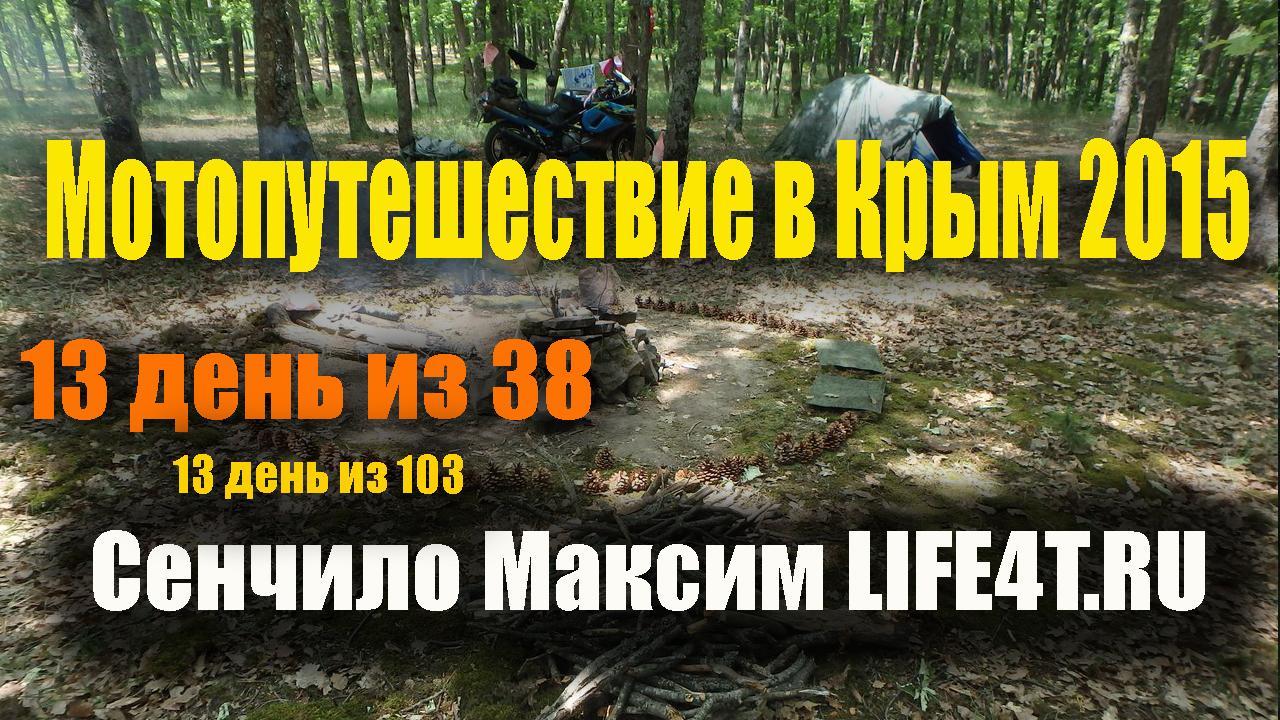 13 день в Краснокаменке. 26.05.2015