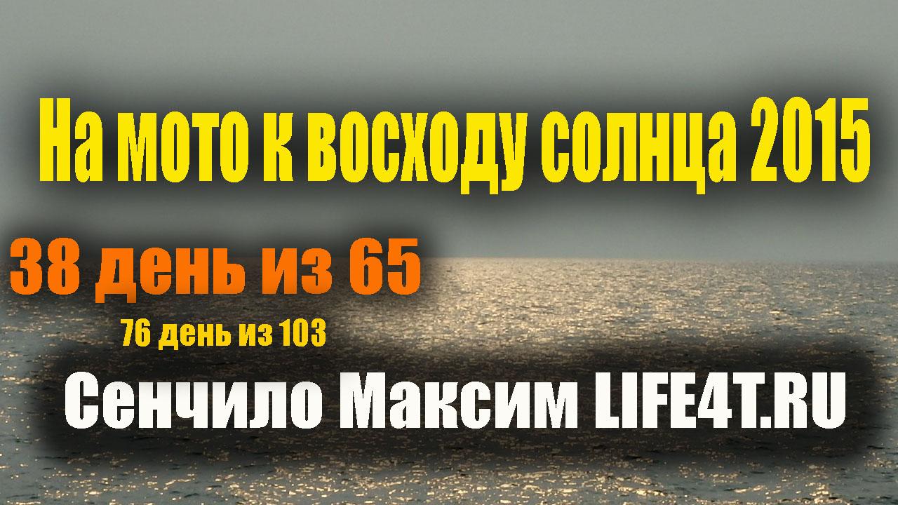 День 38. Улан - Удэ. Байкал