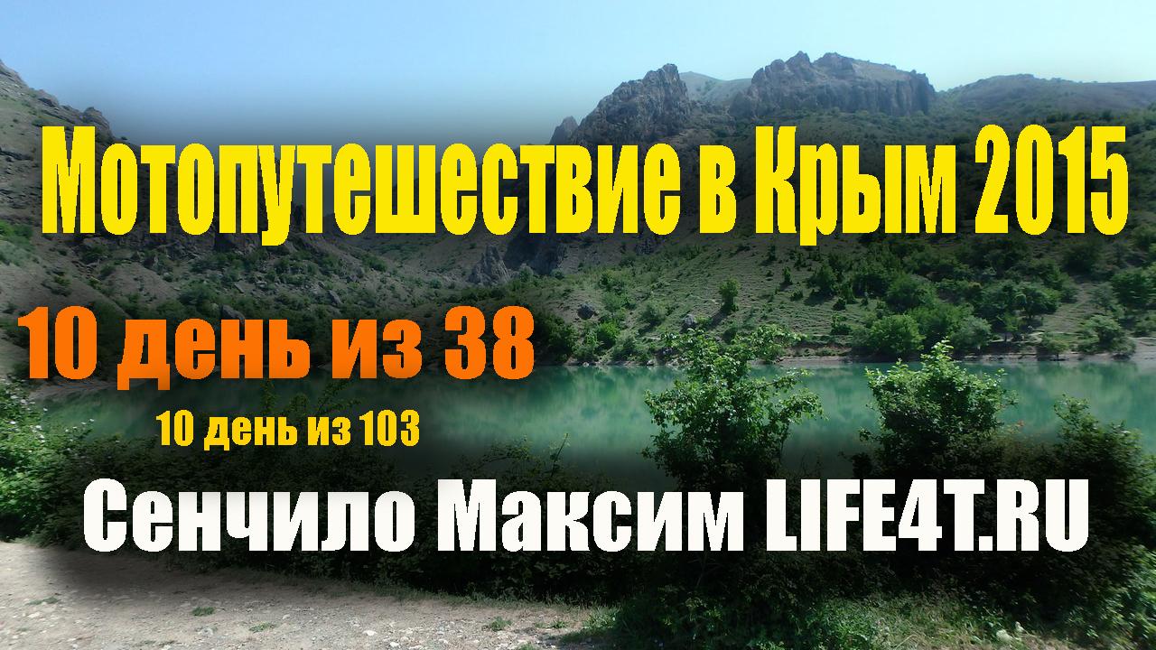 10 день. Село Весёлое. Кайфуем. 23.05.2015