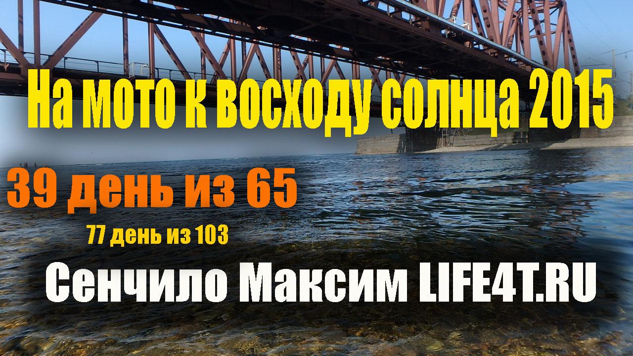 День 39. Улан-Удэ - Иркутск